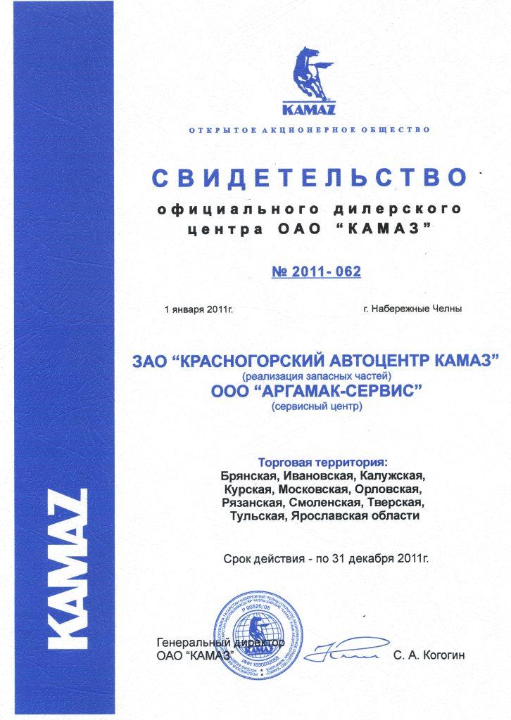 Свидетельство 2011г.